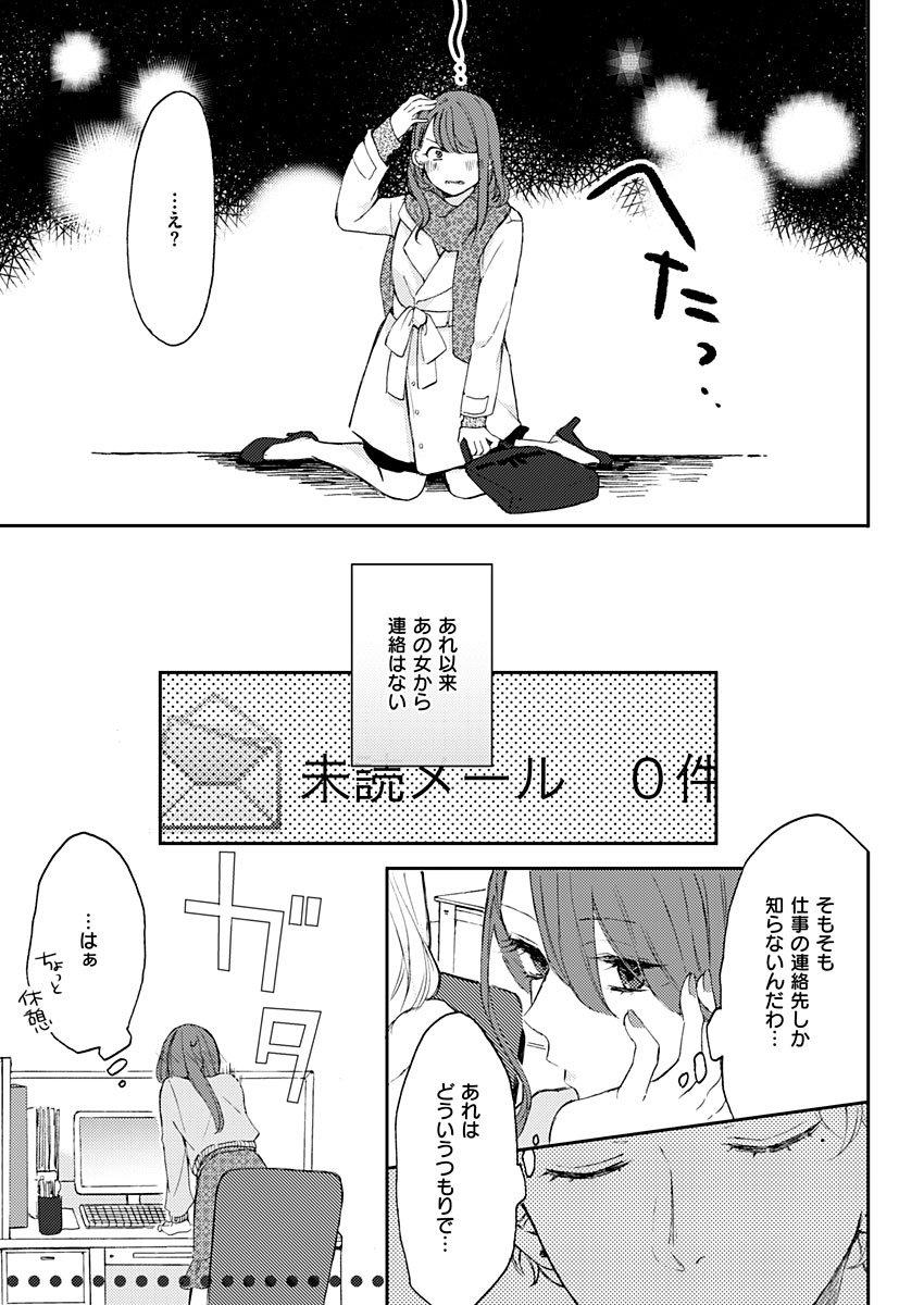 漫画 社内 恋愛 おすすめ