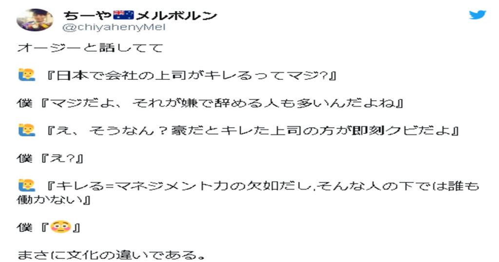 「キレる上司」に対して日本とオーストラリアでは対応が180度違って驚愕すぎた