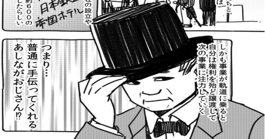 新一万円札になる「渋沢栄一」がどんな人なのか調べてみたら神様みたいな人だった