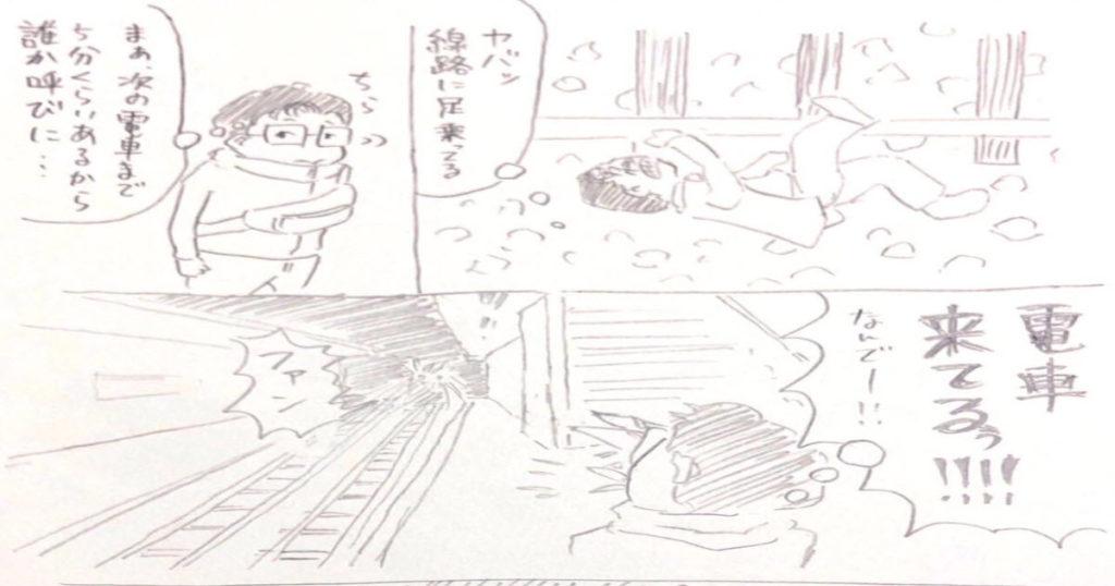 【実話】電車ホームに転落した男性を救出した話が怖すぎてぞっとした
