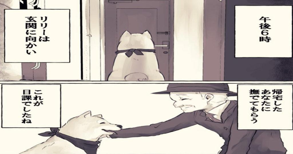 ご主人の帰りを待っているワンコ、しかしご主人が帰ってくることはなかった・・・