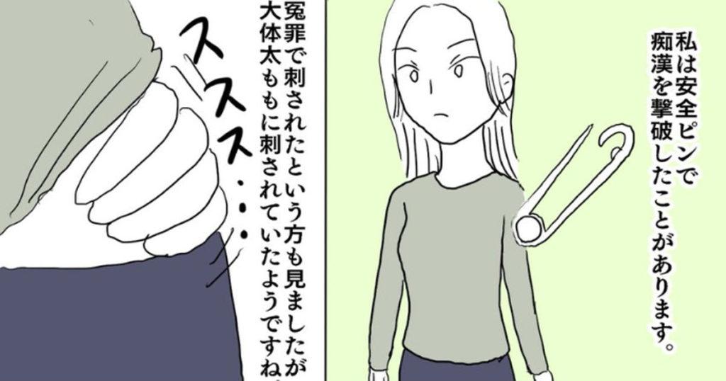 痴漢対策に「安全ピン」がめちゃくちゃ有効的な理由が凄い!みんなマネした方がいいよ