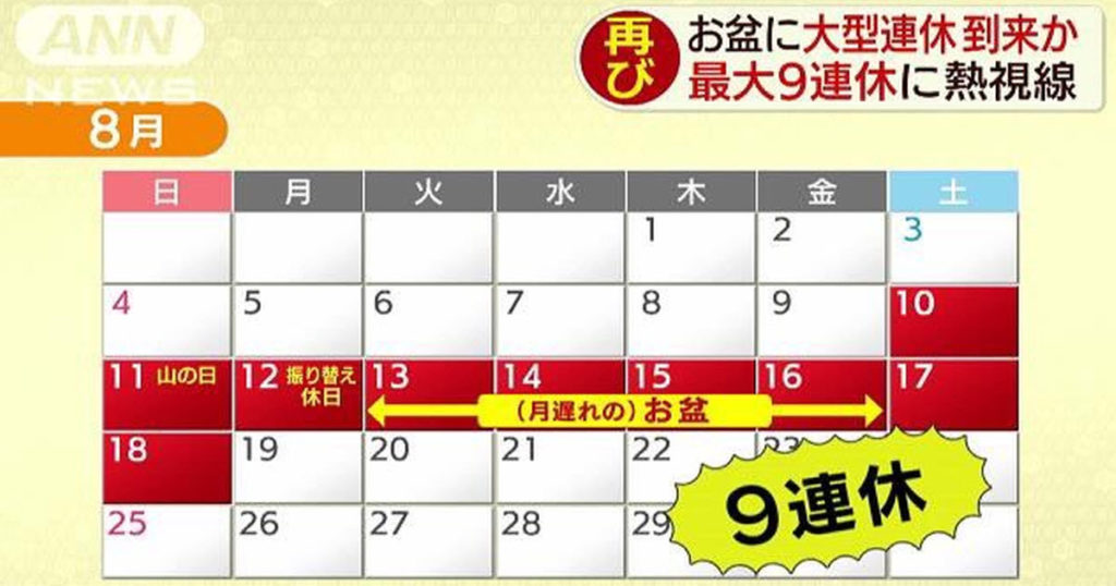 【朗報】お盆9連休が確定!GW並みの大型連休がやってくるぞ!