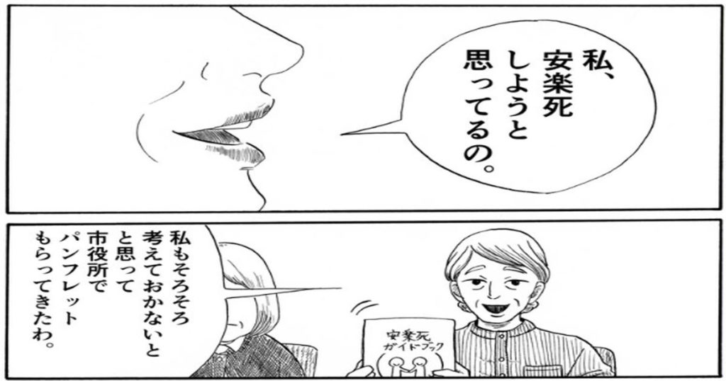 もしも日本で「安楽死」が認められたら?デスハラスメントが起きて残酷な世界だった