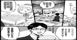 6歳幼女社長を相手に将棋で接待することに・・・しかしそれは予想以上に違った将棋だった