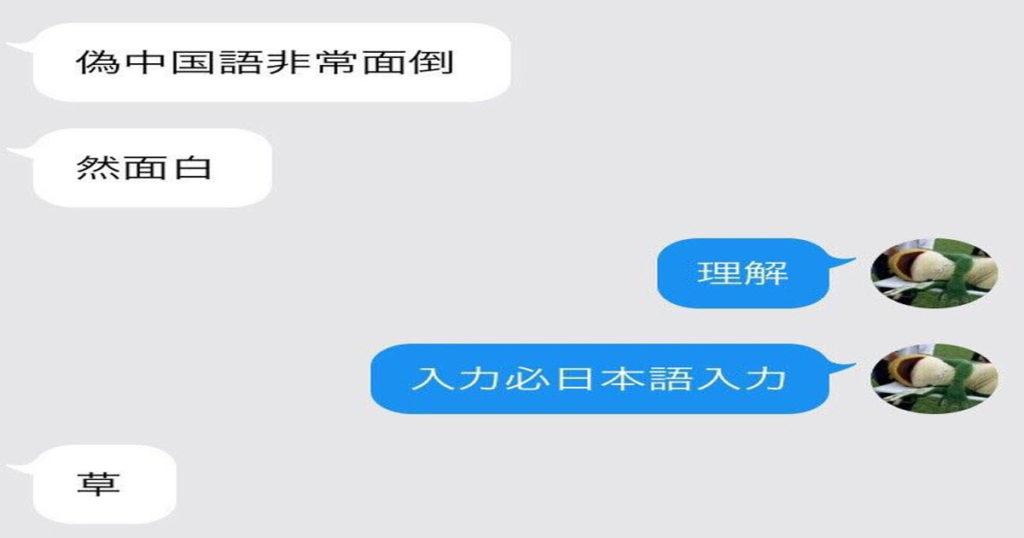 今、日本で「偽中国語」が流行中。日本語を中国語っぽくするだけでこんなにもおもしろい!