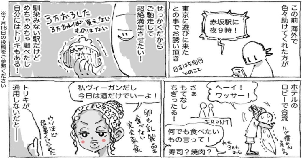 現地でお世話になった海外女子を日本でもてなしたい夜に発想が色々違う。