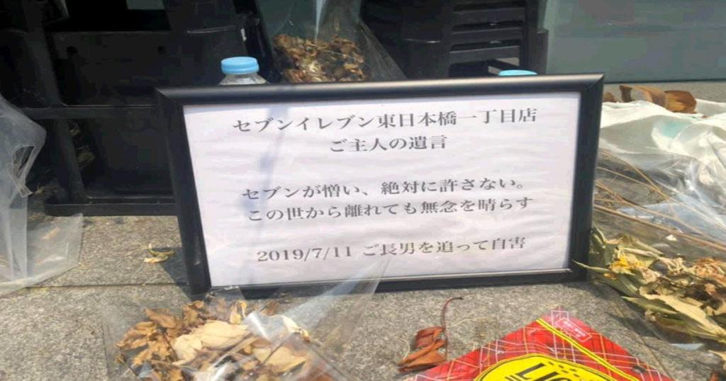 「この事件は風化させてはいけない」セブンイレブン本社が起こした残酷な事件は日本の恥そのものだ
