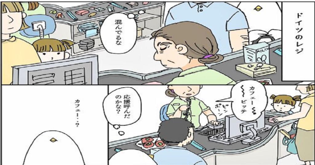 海外の働く人達がユルくてステキすぎるのでぜひ日本でもこんな働き方をしてほしい