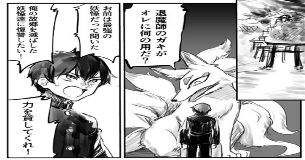 「手伝う代わりに終わったらお前を食うぞ」妖狐と契約してその時が来た・・・驚きの展開が待っていた