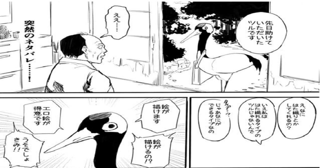 鶴が恩返しに来たんだけど、その恩の返し方が斬新すぎて色々困ってしまう