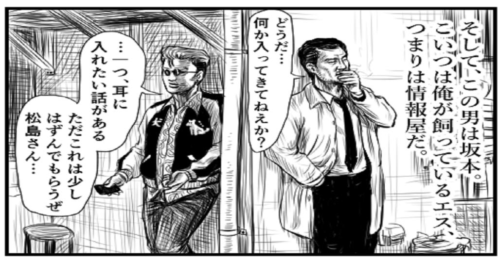「刑事松島」こんな刑事がいたら笑いがきっと止まらない・・・
