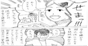 北海道のギャルがすごく可愛い漫画