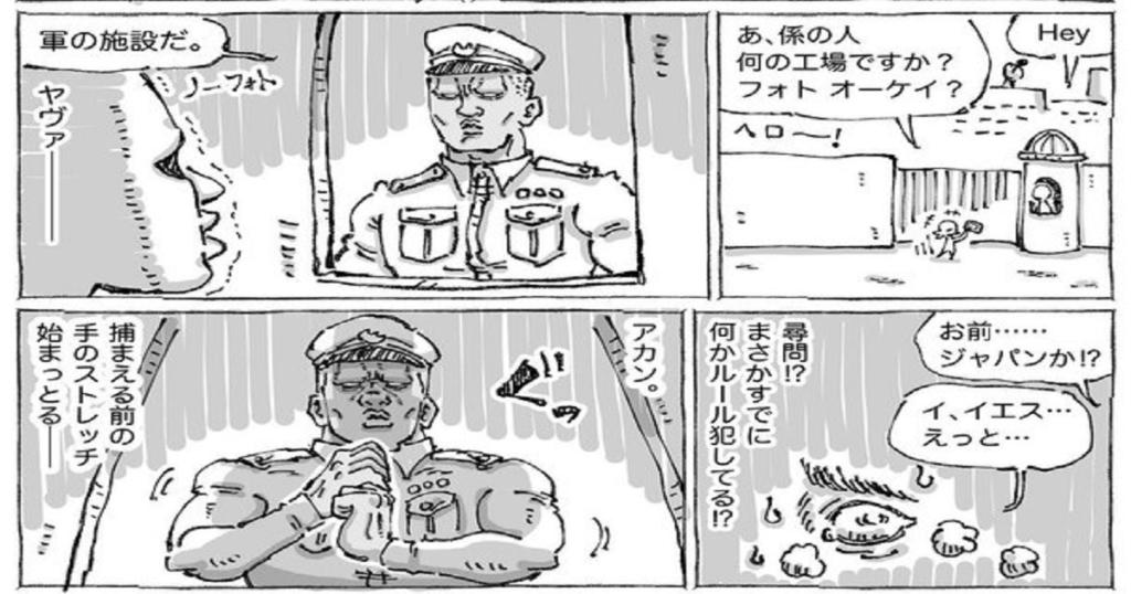 海外の塀に囲まれた某施設で日本人だと目をつけられ、危険を感じたその時・・・