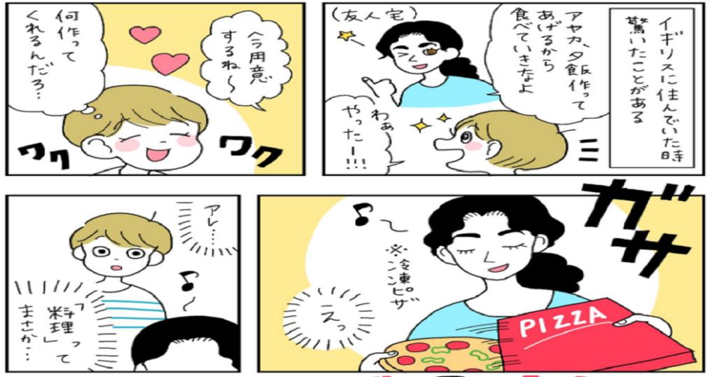 日本は几帳面でハードルが実は高い??イギリスの生活と比べると日本すごすぎ