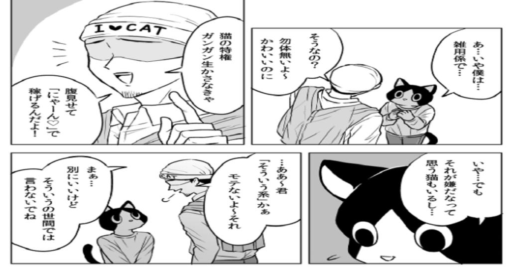 人間にかわいがられるのが苦手な猫の話