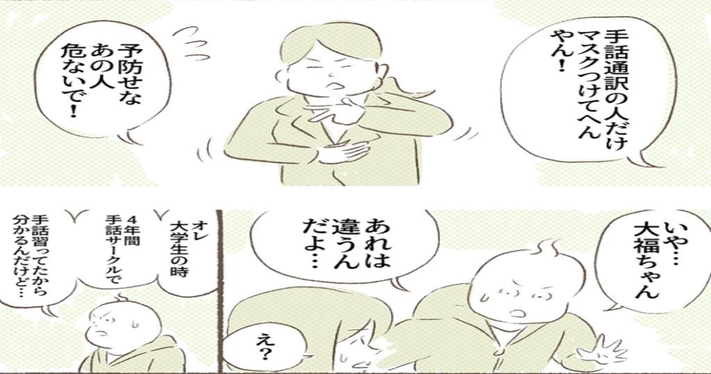 テレビで手話の通訳をしている人を見て思ったこと・・・それは意外な事実だった