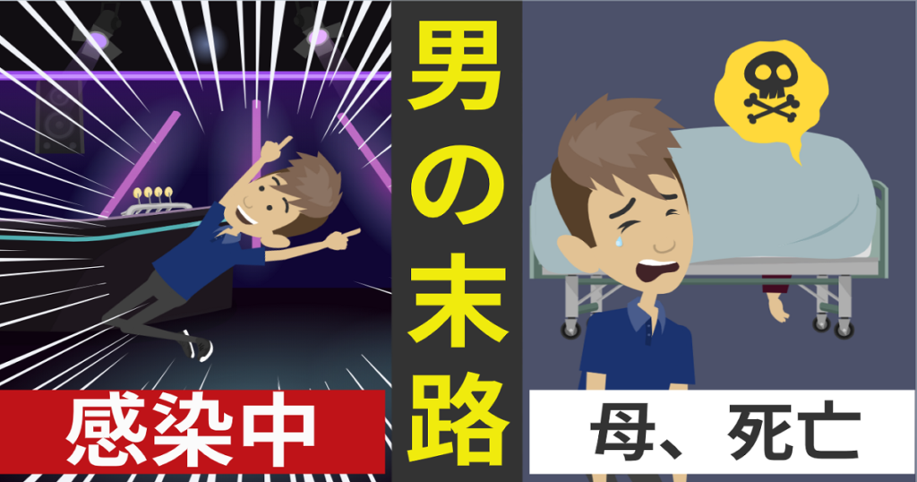 【アニメ】外出を自粛しなかった男の末路。新型コロナウイルスを実家に持ち込んで最悪のシナリオに