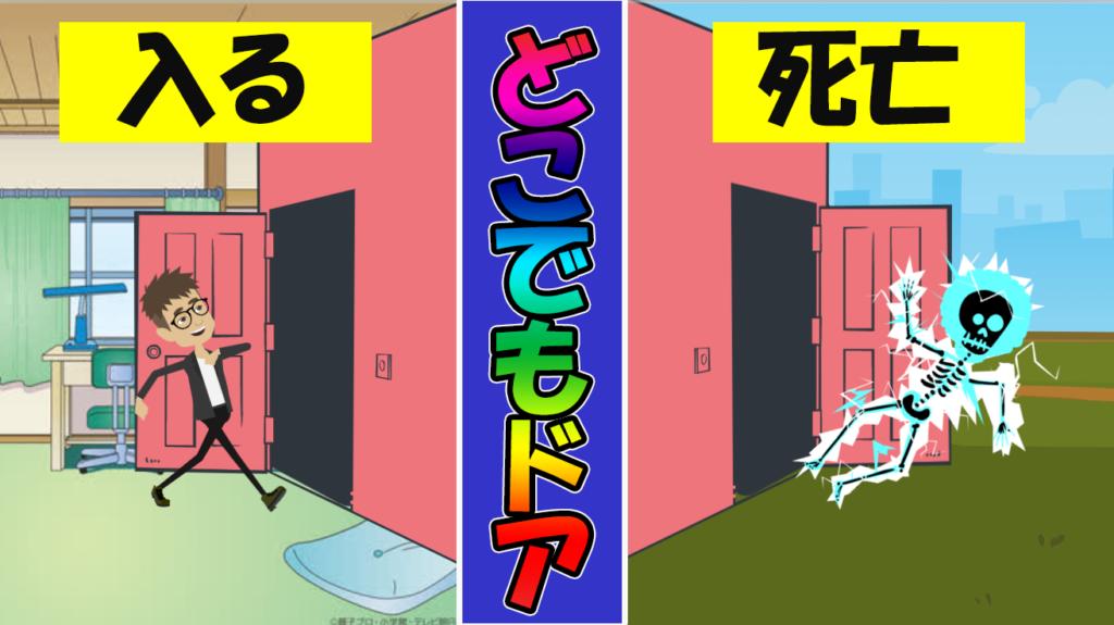 【アニメ】実は恐ろしい「どこでもドア」の仕組み 。転送して出てきた自分は「自分」ではない!?