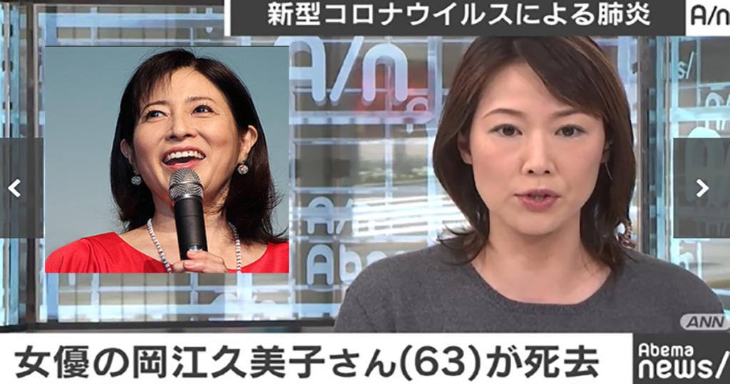 【訃報】新型コロナ感染、岡江久美子さんで死去 63歳