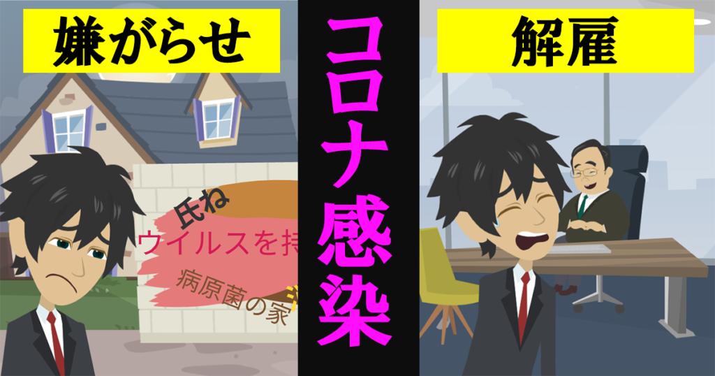 【アニメ】コロナ感染で近所から嫌がらせ、会社をクビになった話