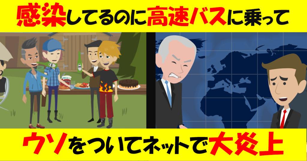 【アニメ】感染してるのに高速バスを使って帰京。ウソの説明をしたことがバレてネットで大炎上した事件