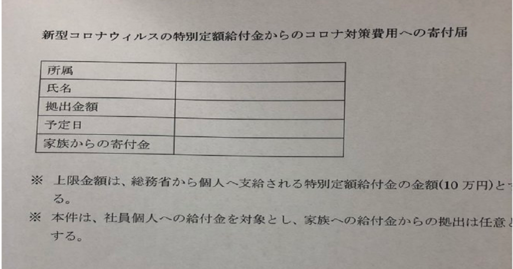 コロナショックでついにヤバいブラック企業が誕生、日本一のブラック企業で間違いなし!