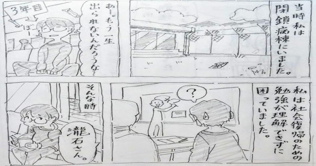 アスペルガー症候群の私がアニメーターになった話