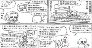 海外の人のサプライズプレゼントの内容を聞いたら日本人は恥ずかしくてやらないだろうと思った