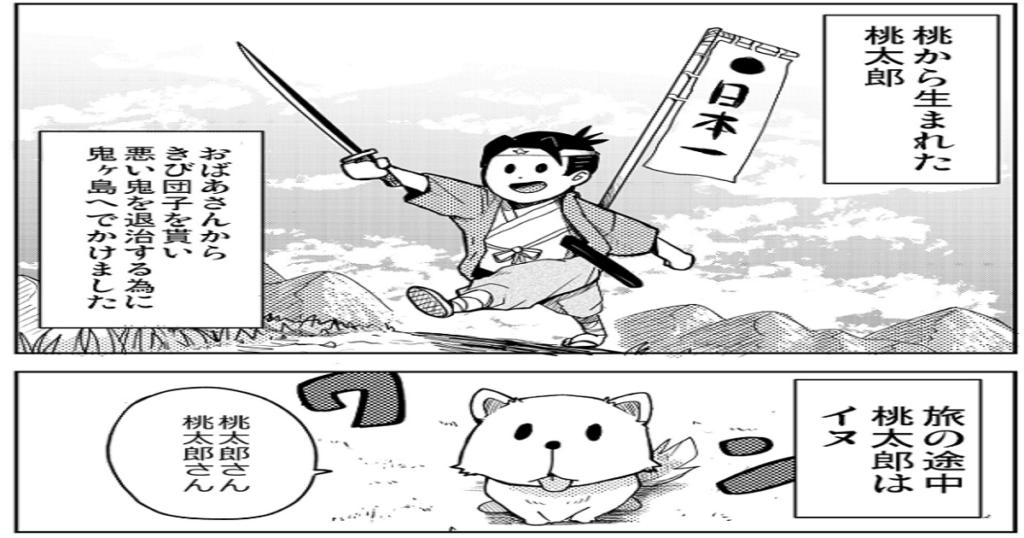 桃太郎が集めた仲間がイヌ、サル、〇〇だったら完全勝利しかなかった