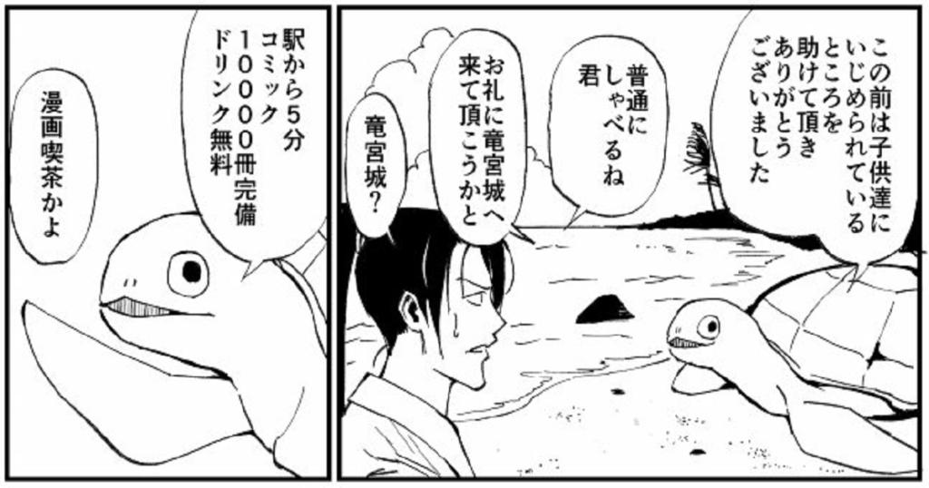 浦島太郎が訪れた竜宮城が素晴らしすぎるので一度行きたいと思ってしまう