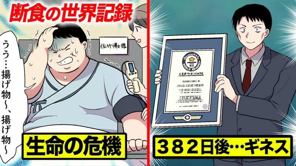 断食の世界記録…382日間も食べずに生き残った男がすごすぎる