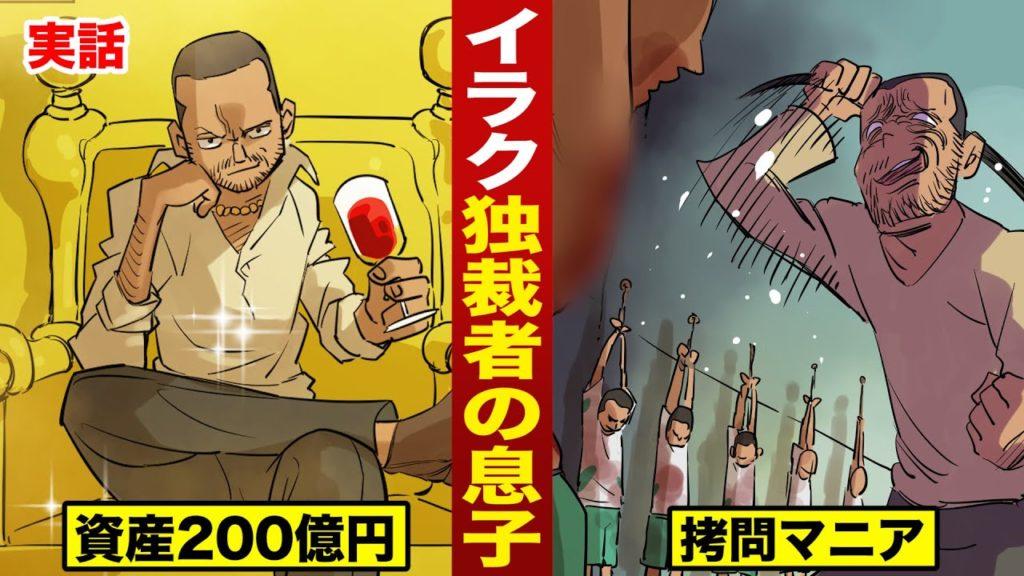 【実話】イラク独裁者の息子…個人資産200億円。根っからの拷問マニア。