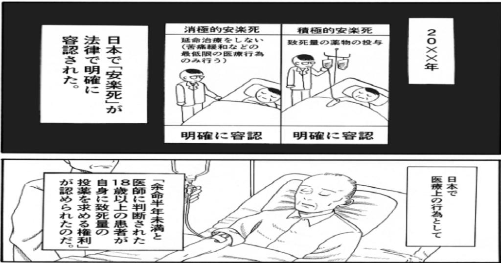 もしも安楽死が認められたら?「デスハラ」で死を迫られる老人の物語