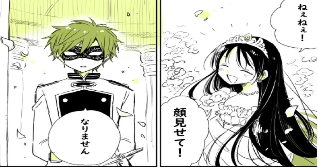 姫様に絶対に素顔を見せない仮面の従者、その理由が最高だった
