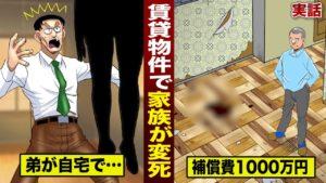 賃貸物件で弟が命を絶った・・・その後、大家から1000万円請求された話