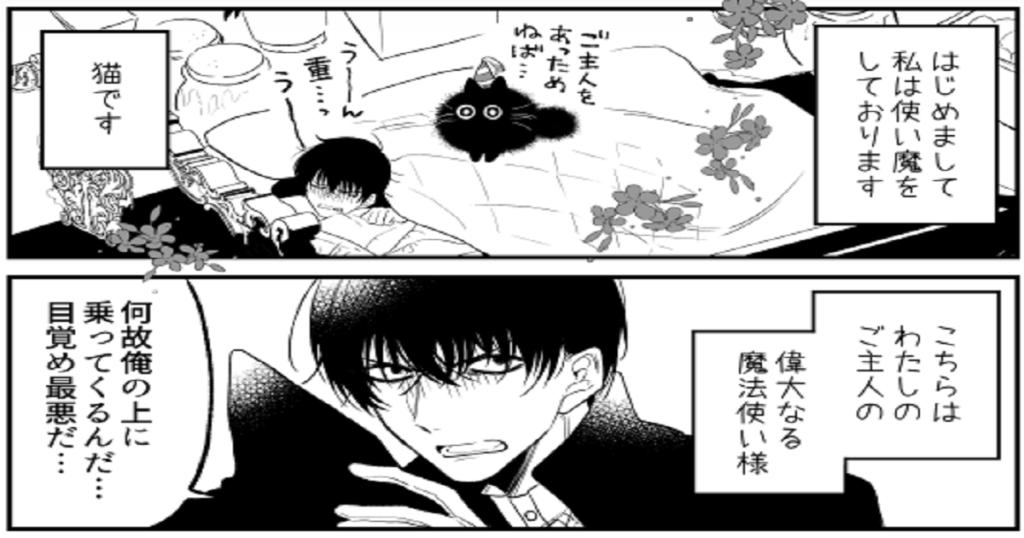 魔法使いと使い魔のネコの日常がステキすぎて悶絶してしまう