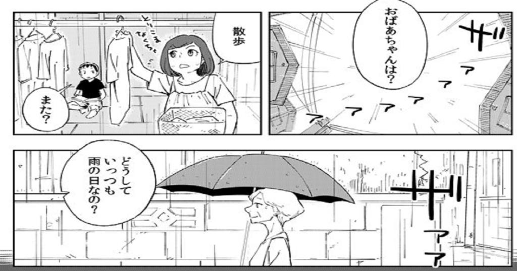 雨の日に必ず散歩をする祖母、その理由に涙があふれた