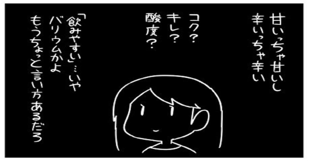 日本酒にハマってしまった人の心の中が非常に共感できる