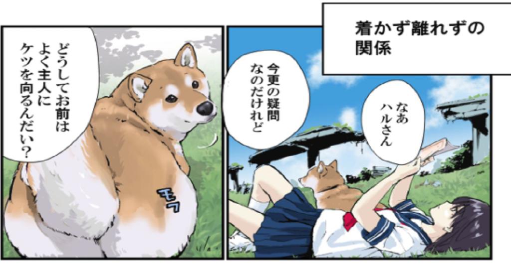 犬が飼い主に尻を向ける理由の話、犬の言葉に置き換えると見えないものが見えた