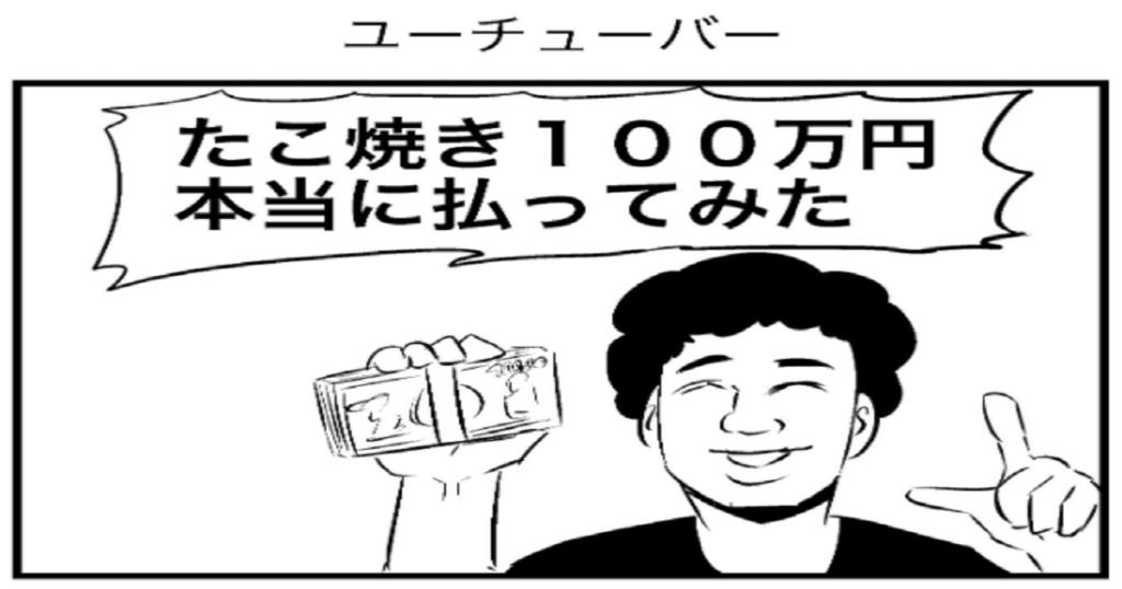 ユーチューバーさん、たこ焼きに100万円を本当に払ったら・・・・