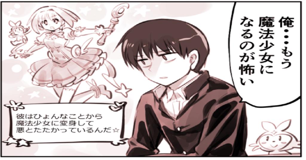 悩める彼の正体は「魔法少女」その悩みがガチで深刻すぎた