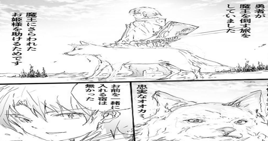 勇者と狼の旅、オオカミに隠された秘密に胸がキュンとなった
