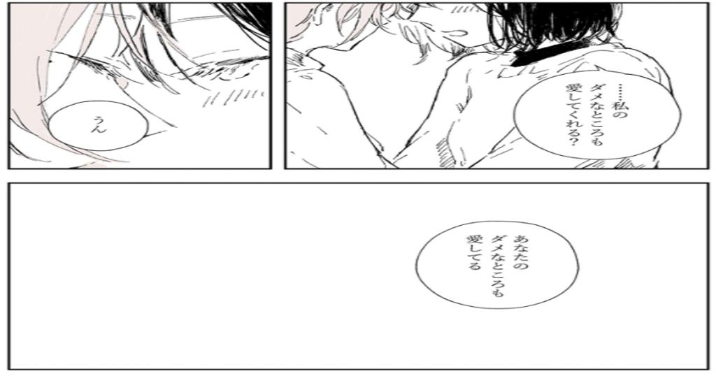 「ダメなところが好きだったのかも」恋愛の難しさがとても伝わるストーリー