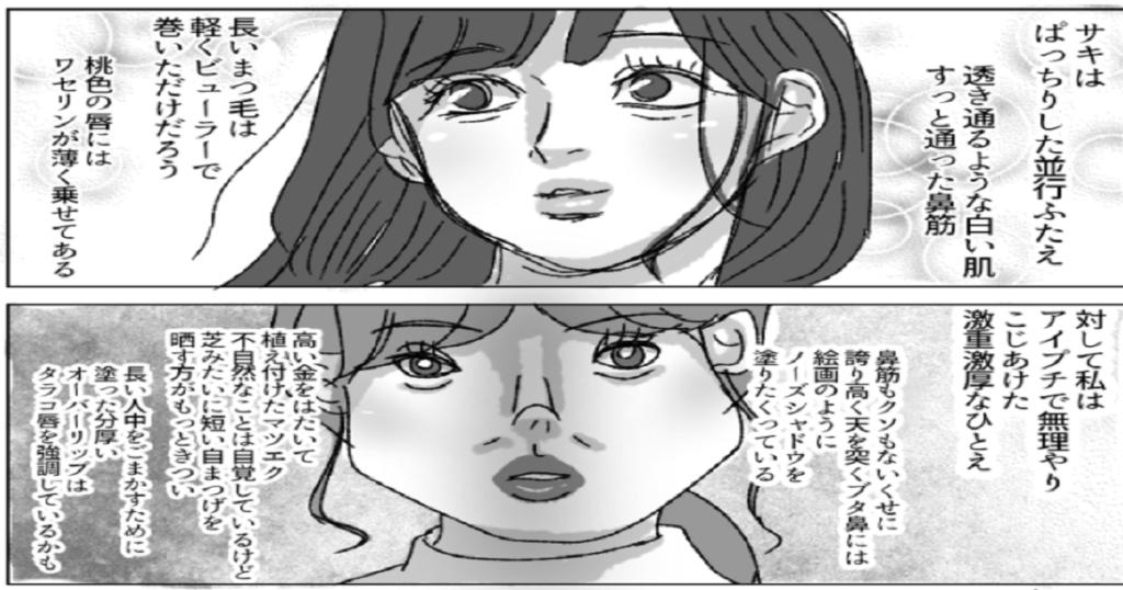 「ブスに人権は無い」見た目で悩んでる女の子の漫画