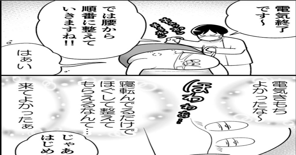 整骨院に行ってきた話~施術編~