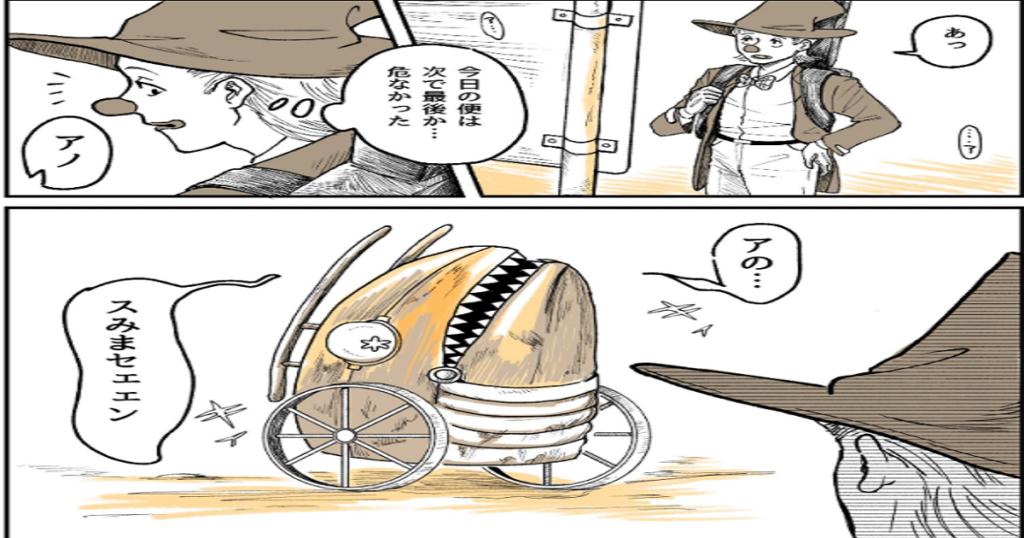 不思議な世界を旅するピエロの漫画が今年一番優しいかもしれない