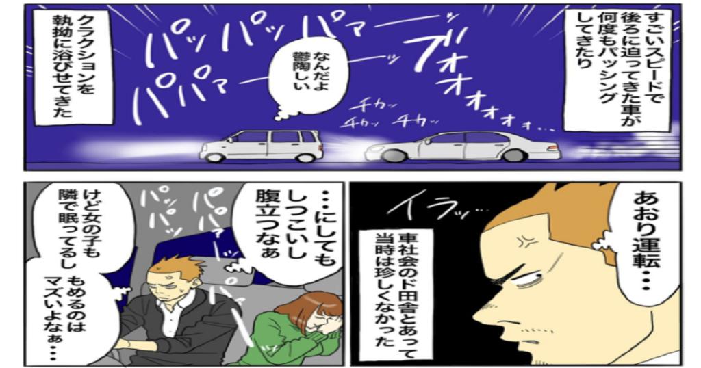 【実話】夜道で煽り運転に遭遇、覚悟を決めて相手と対峙したら驚きの結末が