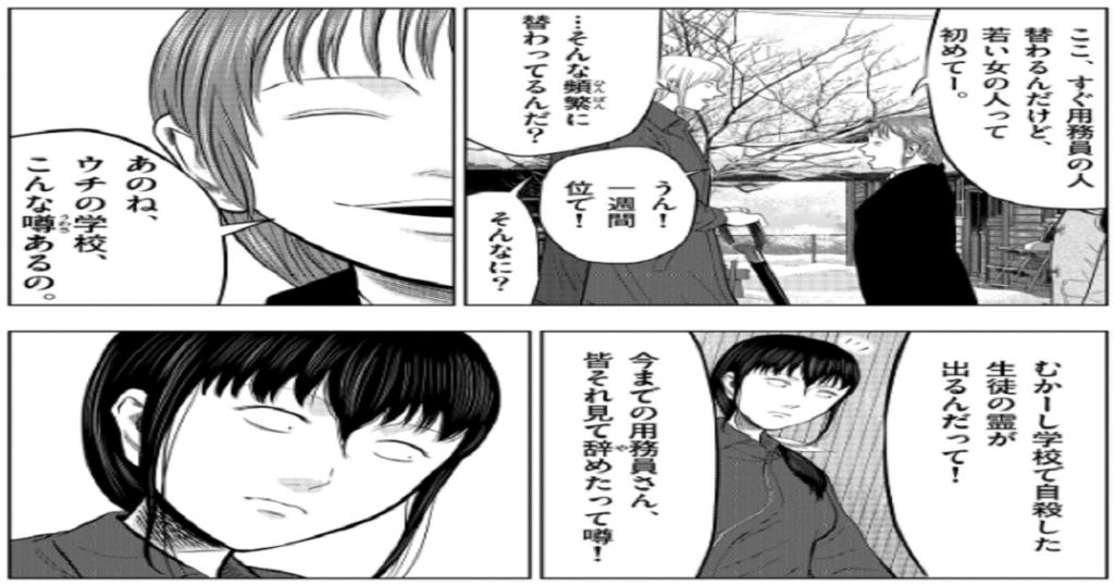 日給9万円の学校用務員をやってみた結果。※ホラーです。