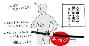 日本人のほとんどが間違っている日本刀の知識